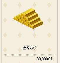 金塊(大)