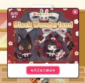 Black Wonderland イベント